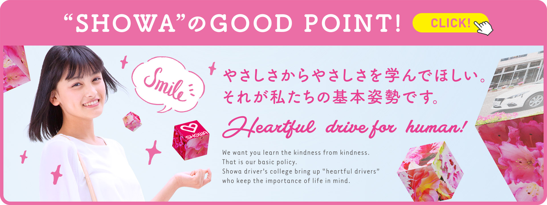 SHOWAのGOOD POINT!